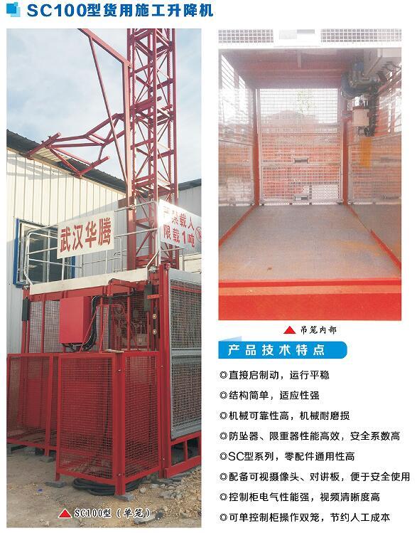 SC100-10型活用施工升降机.jpg